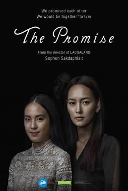 The Promise (2017) เพื่อน..ที่ระลึก