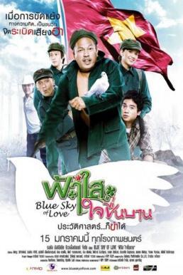 Blue Sky of Love (2008) ฟ้าใสใจชื่นบาน
