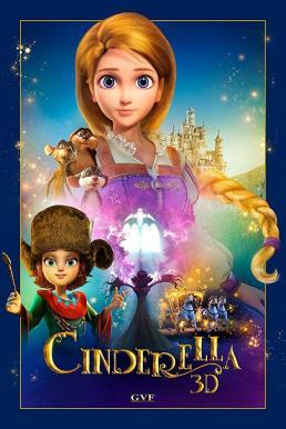 Cinderella and the Secret Prince (2019) ซินเดอเรลล่ากับเจ้าชายปริศนา