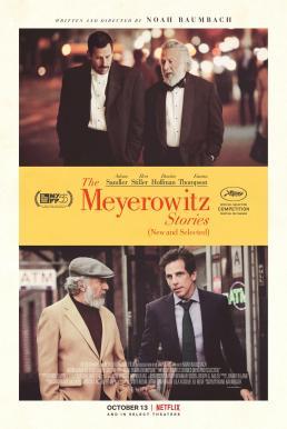 The Meyerowitz Stories (New and Selected) (2017) เรื่องวุ่นๆ ครอบครัวเมเยโรวิตช์