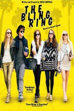 The Bling Ring (2013) วัยร้าย วัยลัก