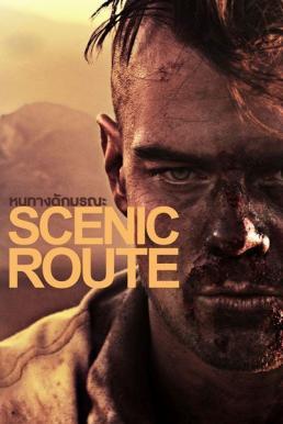Scenic Route (2013) หนทางดักมรณะ