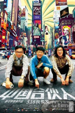 American Dreams in China (2013) สามซ่า กล้า ท้า ฝัน