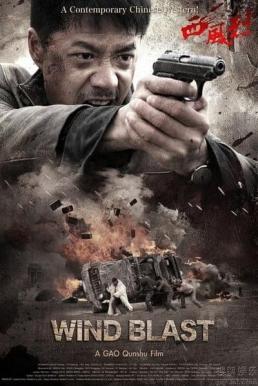 Wind Blast (2010) กระหน่ำล่า คนดวลเดือด