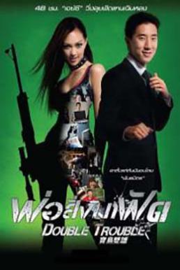 Double Trouble (Bao dao shuang xiong) (2012) พ่อสั่งมาฟัด