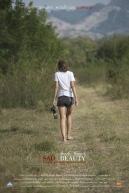 Sad Beauty (2018) เพื่อนฉันฝันสลาย