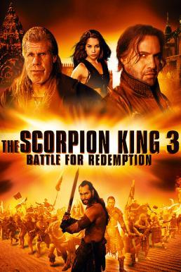 The Scorpion King 3: Battle for Redemption (2012) เดอะ สกอร์เปี้ยน คิง 3 สงคราม แค้นกู้บัลลังก์เดือด