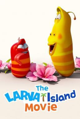 The Larva Island Movie (2020) ลาร์วาผจญภัยบนเกาะหรรษา เดอะมูฟวี่