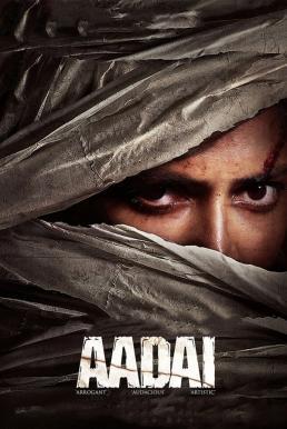 Aadai (2019) อาได