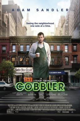 The Cobbler (2014) มหัศจรรย์รองเท้าซ่อมรัก