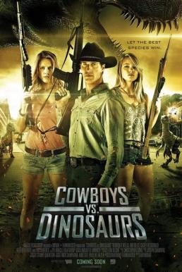 Jurassic Hunters (2014) สงครามล่าพันธุ์จูราสสิค