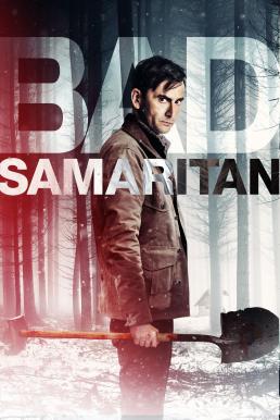 Bad Samaritan (2018) ภัยหลอนซ่อนอำมหิต