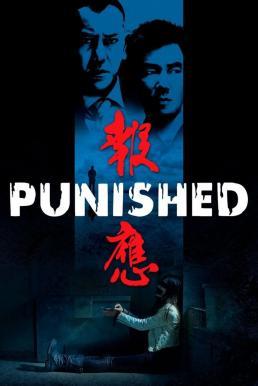 Punished (Bou ying) (2011) แค้น คลั่ง ล้าง โคตร