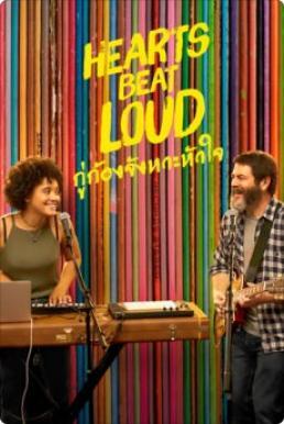 Hearts Beat Loud (2018) กู่ก้องจังหวะหัวใจ