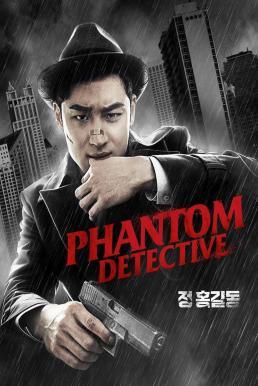 Phantom Detective (Tamjung Hong Gil-dong: Sarajin Ma-eul) (2016) นับสืบแวนนิชชิ่ง