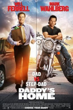 Daddy s Home (2015) สงครามป่วน (ตัว)พ่อสุดแสบ