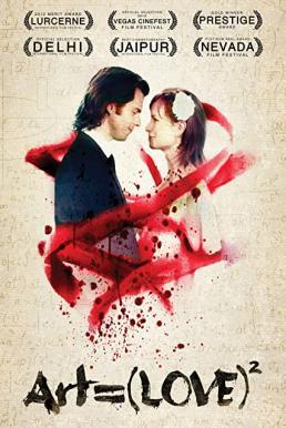 Art=(Love)2 (2012) รักยกกำลังสอง