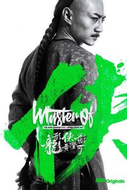 Master of The Nine Dragon Fist Wong Ching-Ho (2019) ราชาแห่งกำปั้นมังกรเก้าวงศ์ ชิง-โฮ