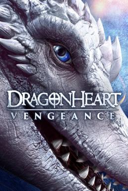 Dragonheart Vengeance (2020) ดราก้อนฮาร์ท ศึกล้างแค้น