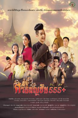 Sritanonchai Hahaha (2015) ศรีธนญชัย 555+