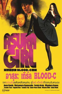 Asura Girl: A Blood-C Tale (2017) อาสุระ เกิร์ล