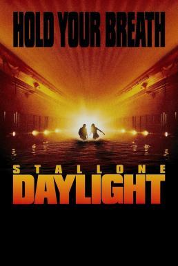 Daylight (1996) ผ่านรกใต้โลก