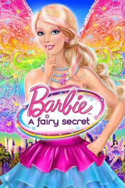 Barbie A Fairy Secret (2011) บาร์บี้ ความลับแห่งนางฟ้า ภาค 19
