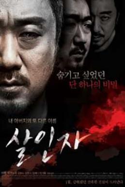 Red Snow Killer (2014) นักฆ่าบริสุทธิ์