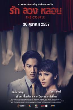 The Couple (2014) รัก ลวง หลอน