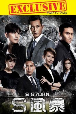 S Storm (S fung bou) (2016) คนคมโค่นพายุ 2
