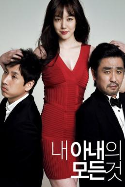 All About My Wife (Nae anaeui modeun geot) (2012) แผนลับสลัดเมียเลิฟ