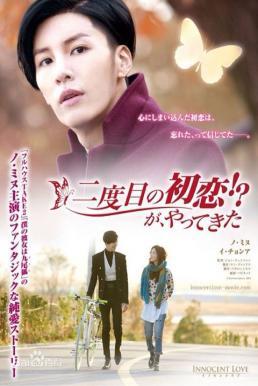 One Day The First Love Invaded Me (2014) รักแรก…ที่หวั่นไหว