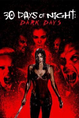 30 Days Of Night Dark Days (2010) 30 ราตรีผีแหกนรก 2