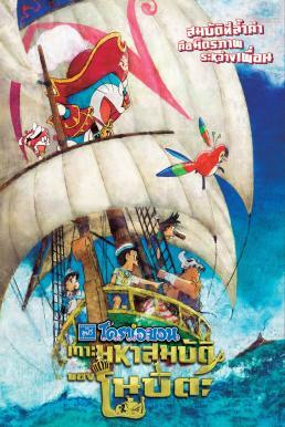 Doraemon the Movie Nobita's Treasure Island (Doraemon Nobita no Takarajima) (2018) โดราเอมอน ตอน เกาะมหาสมบัติของโนบิตะ