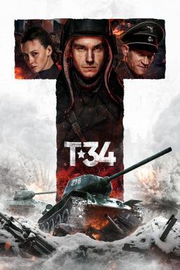 T-34 (2018) แหกค่ายประจัญบาน