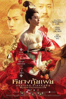 Lady of the Dynasty (Wang chao de nu ren Yang Gui Fei) (2015) หยางกุ้ยเฟย สนมเอกสะท้านเเผ่นดิน