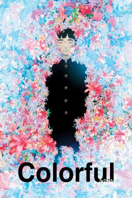 Colorful (2010) เมื่อสวรรค์ให้รางวัลผม