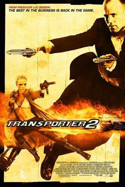 Transporter 2 (2005) ทรานสปอร์ตเตอร์ 2 ภารกิจฮึด…เฆี่ยนนรก