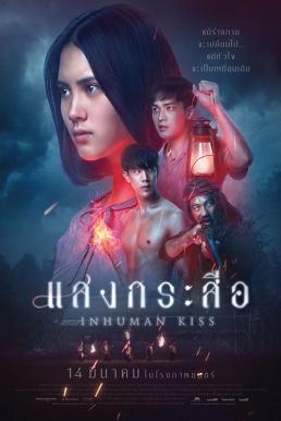 Krasue: Inhuman Kiss (2019) แสงกระสือ