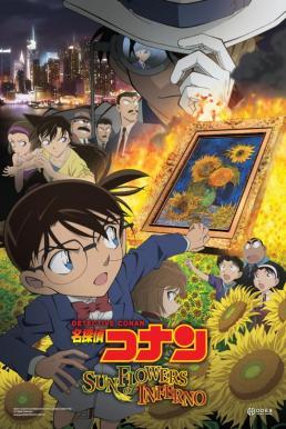 Detective Conan The Movie 19  Gouka no Himawari (2015) ยอดนักสืบจิ๋วโคนัน เดอะมูฟวี่ 19  ปริศนาทานตะวันมรณะ