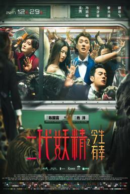 Hanson and the Beast (Er dai yao jing) (2017) ป่วนหัวใจยัยปีศาจ