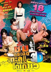 Naked Ambition (2014) ซั่มกระฉูดทะลุโตเกียว