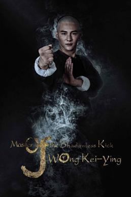 Master Of The Shadowless Kick Wong Kei-Ying (2017) ยอดยุทธ พ่อหนุ่มไร้เงา