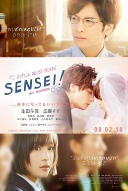 My Teacher (Sensei!) (2017) หัวใจฉัน แอบรักเซนเซย์