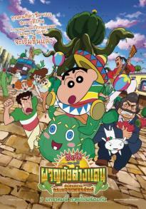Crayon Shin-chan My Moving Story! Cactus Large Attack! (2015) ชินจัง เดอะ มูฟวี่ ผจญภัยต่างแดนกับสงครามกระบองเพชรยักษ์