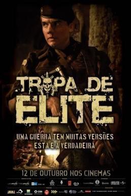 Tropa de Elite (2007) ปฏิบัติการหยุดวินาศกรรม