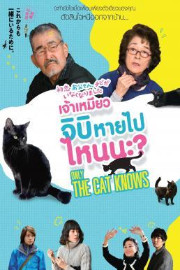 Only The Cat Knows (2019) เจ้าเหมียวจิบิ หายไปไหนนะ