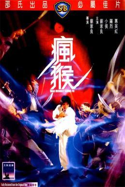 Mad Monkey Kung Fu (Feng hou) (1979) ถล่มเจ้าสำนักโคมเขียว