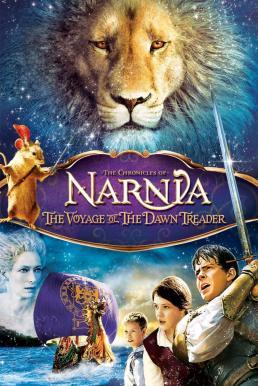 The Chronicles of Narnia The Voyage of the Dawn Treader (2010) อภินิหารตำนานแห่งนาร์เนีย ตอน ผจญภัยโพ้นทะเล