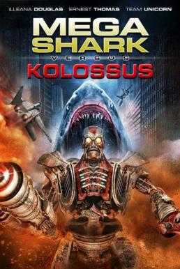 Mega Shark vs. Kolossus (2015) ฉลามยักษ์ปะทะหุ่นพิฆาตล้างโลก
